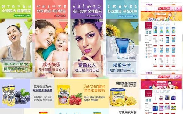环球货栈 020跨境电商 网站网页设计