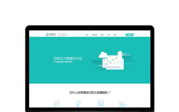 数猎云网页设计 网站建设 UI设计
