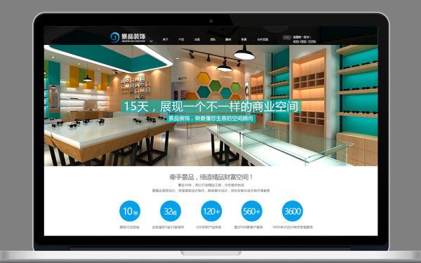 景品装饰 企业网站