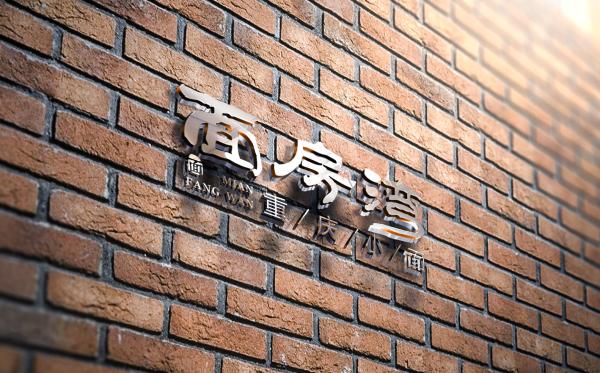面房湾logo设计