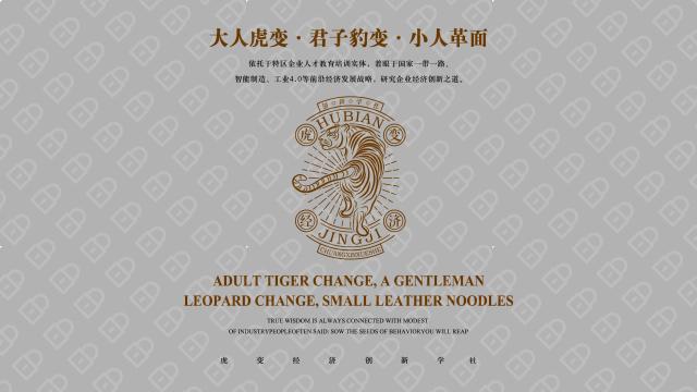 虎变经济创新学社LOGO设计入围方案4