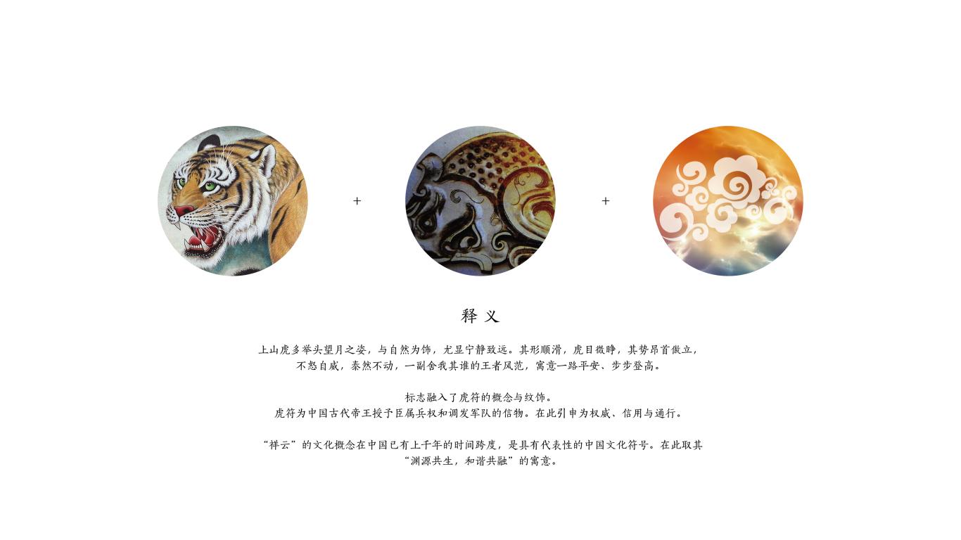虎变经济创新学社LOGO设计中标图0