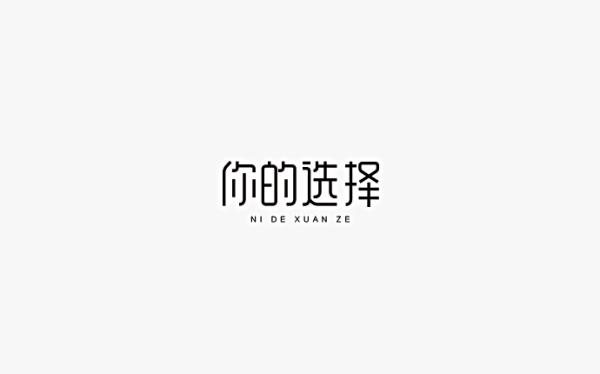 字体logo集