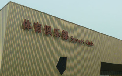 隆基泰和集团体育中心标识设计制...