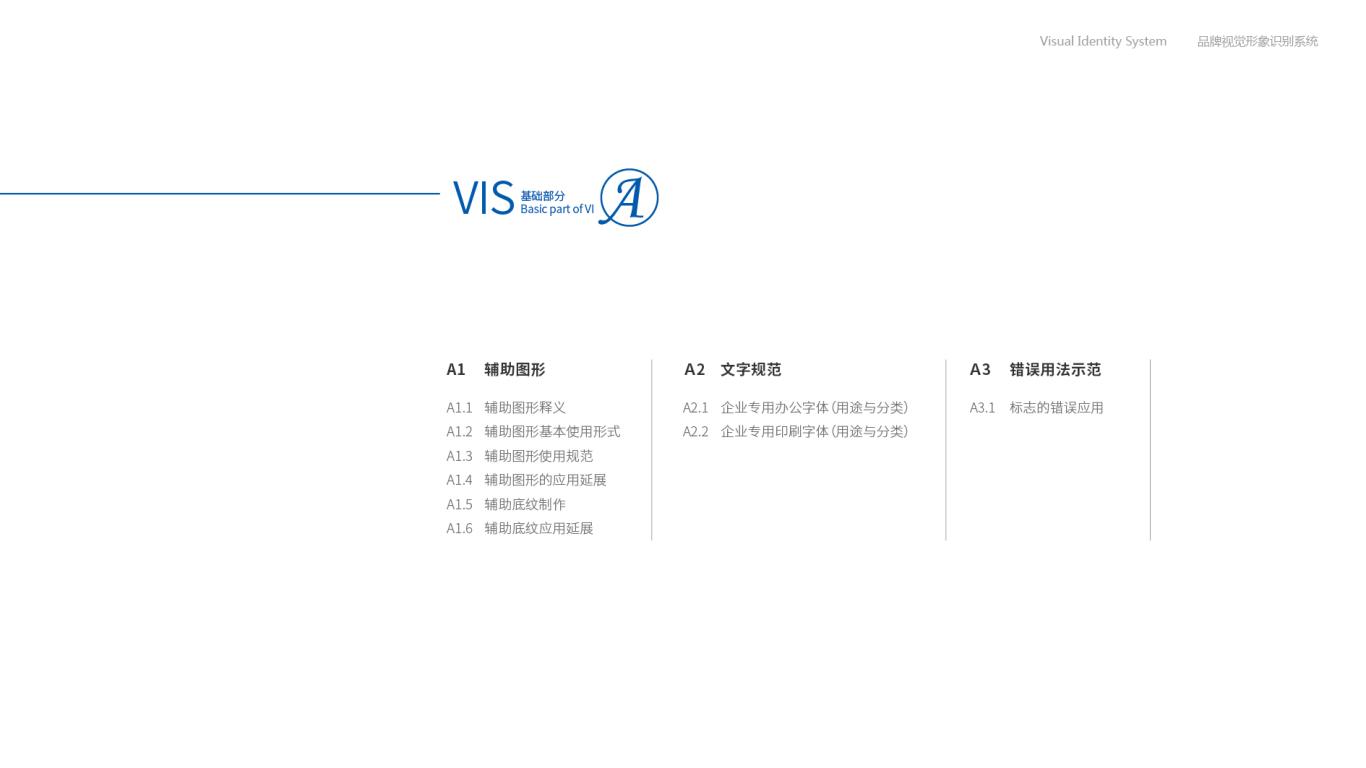 科宏嘉业VI设计中标图1