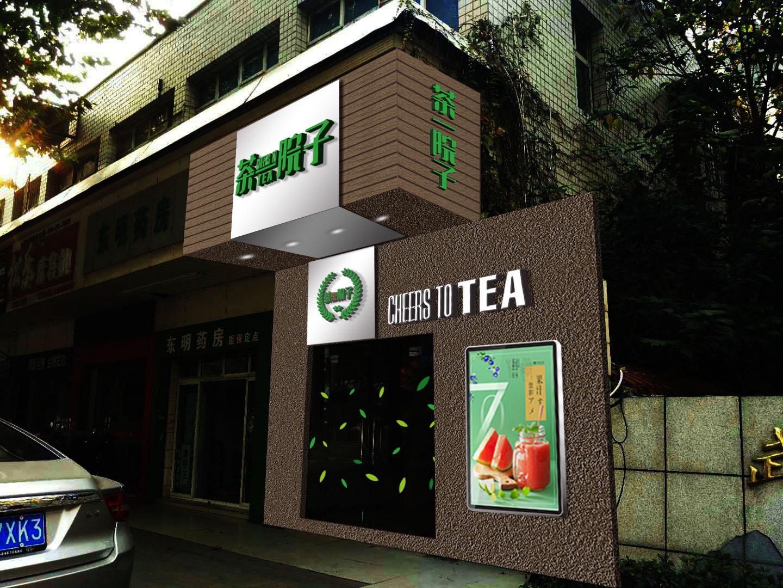 茶一院子店面门头设计