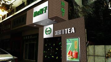 茶一院子店面門頭設計