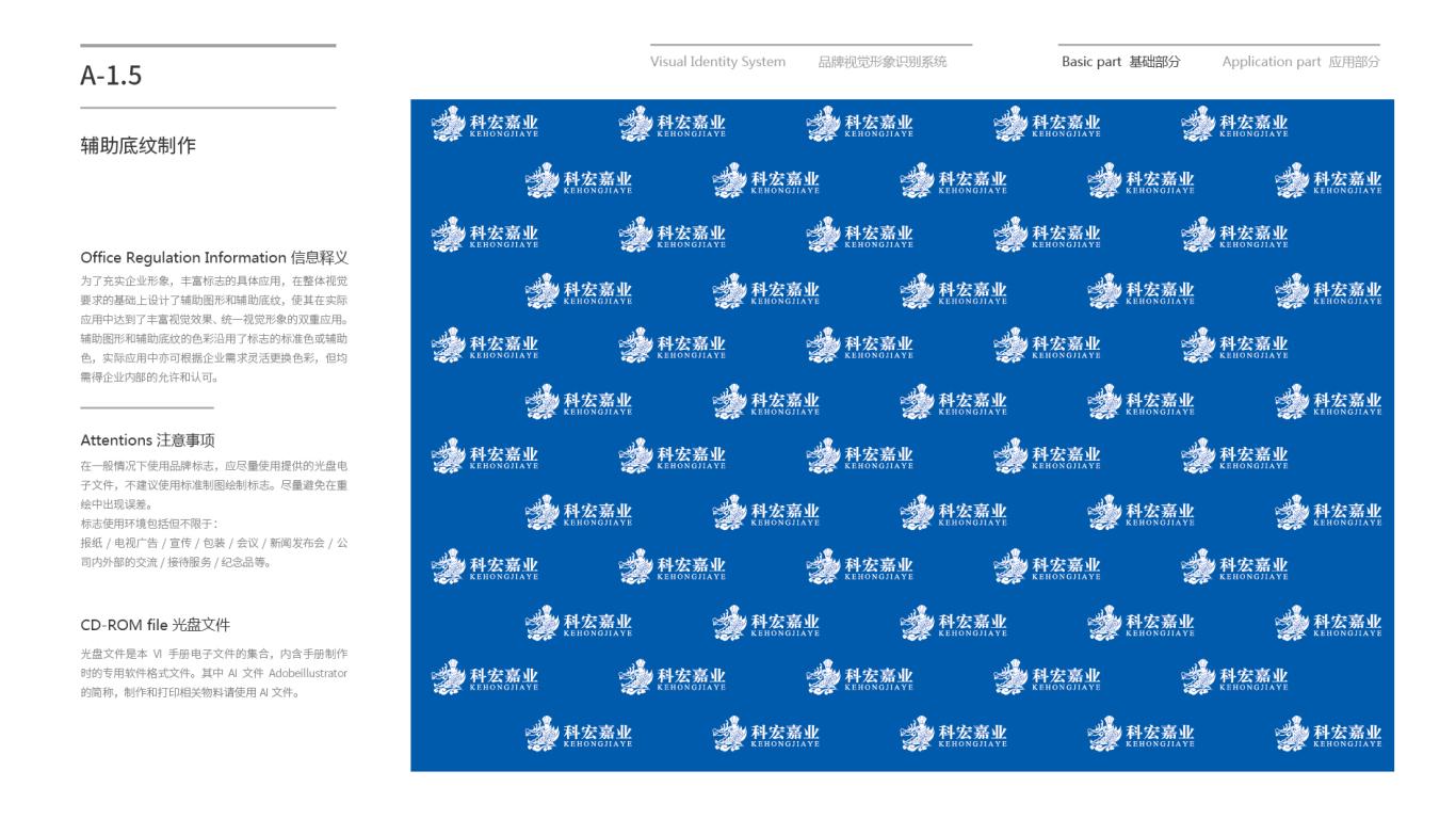 科宏嘉业VI设计中标图6