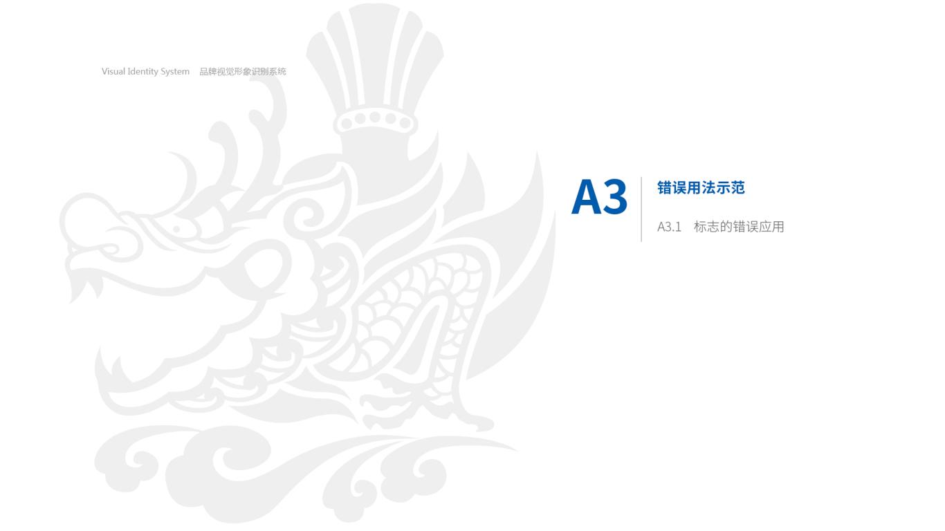 科宏嘉业VI设计中标图12