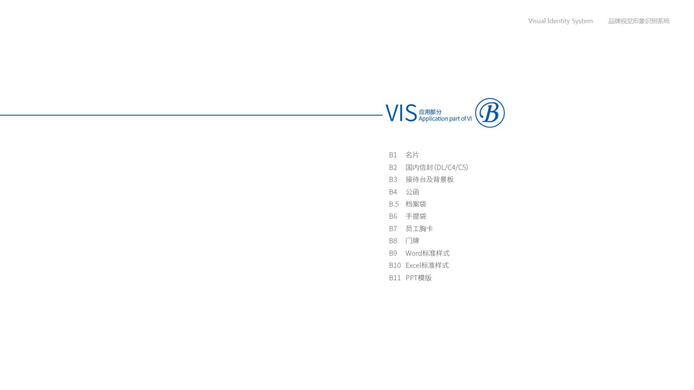 科宏嘉业VI设计中标图2
