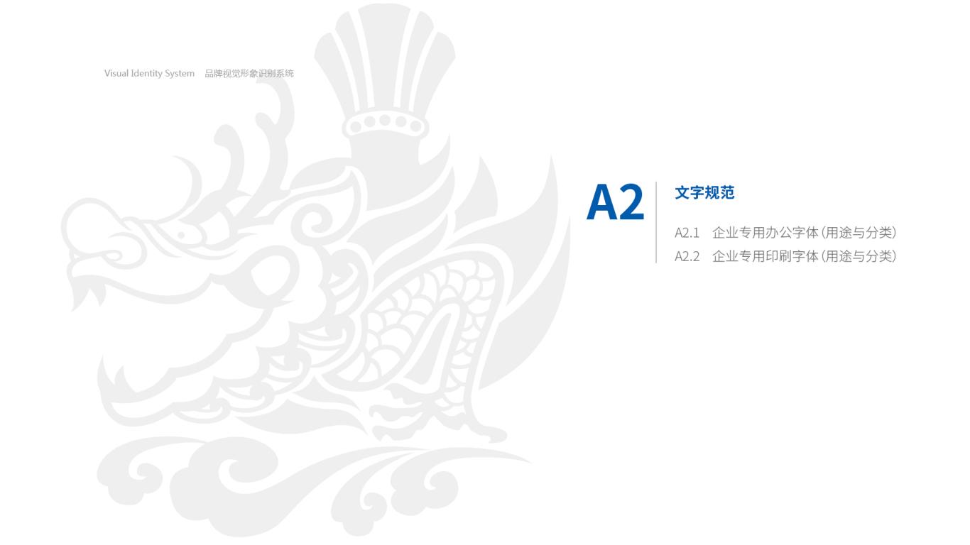 科宏嘉业VI设计中标图8