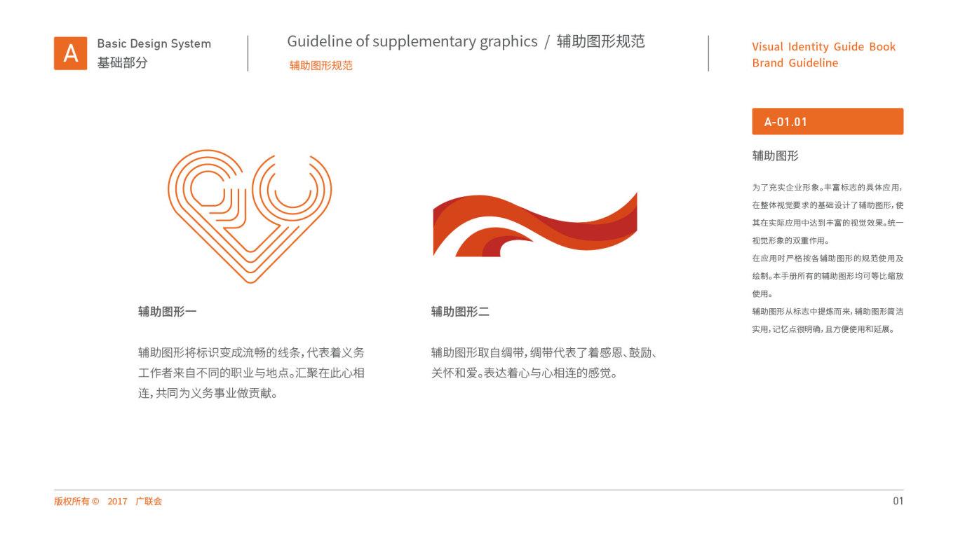 广州市义务工作者联合会VI设计中标图1