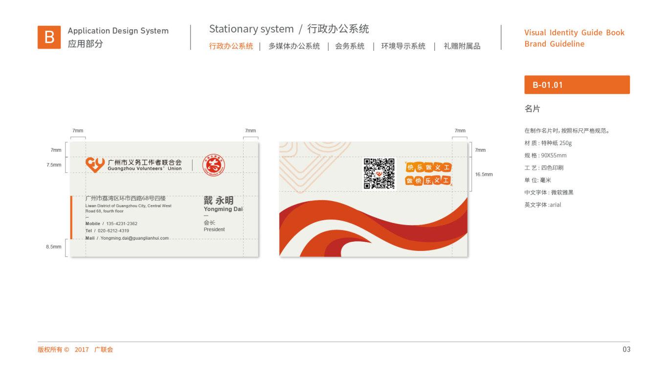 广州市义务工作者联合会VI设计中标图3