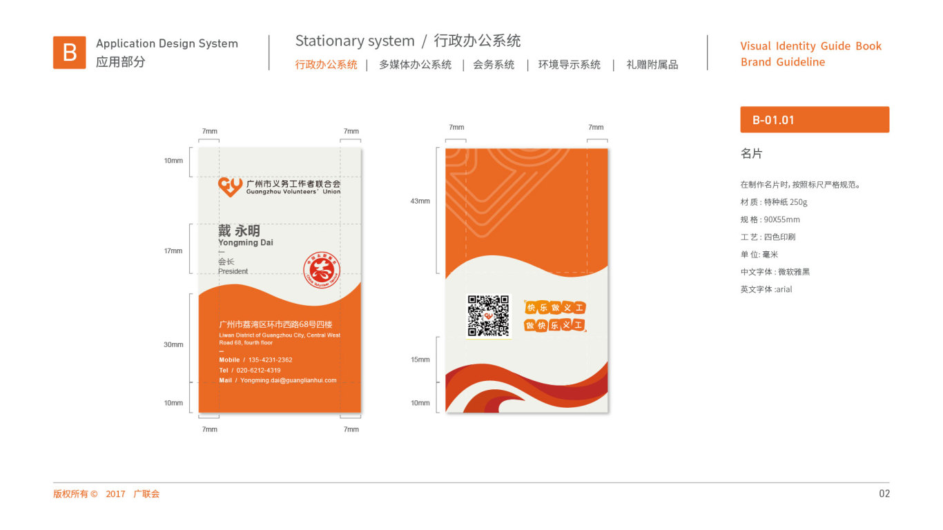 广州市义务工作者联合会VI设计中标图2
