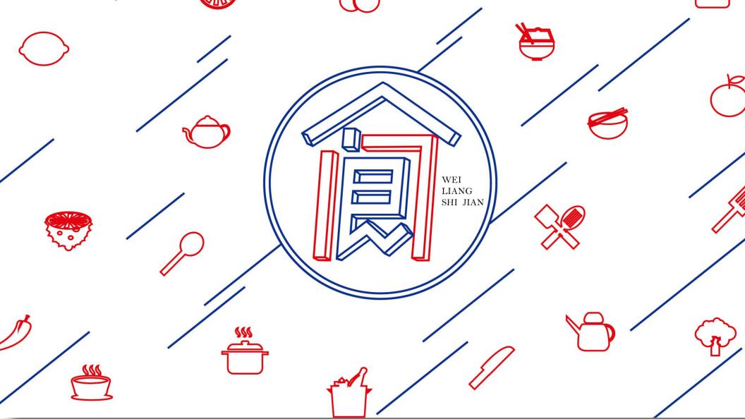 微凉食间LOGO及包装设计图2