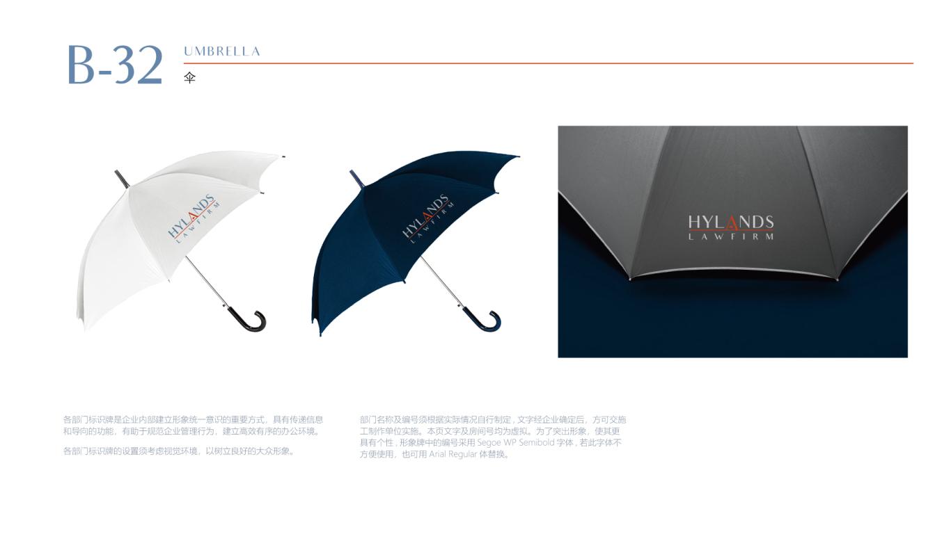 浩天安理VI设计中标图4