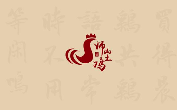 师山生态鸡品牌LOGO设计