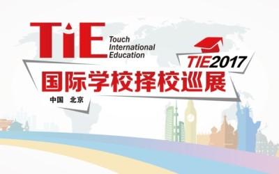 北京新浪国际教育展