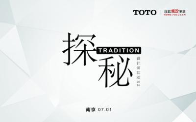 TOTO探秘设计师活动