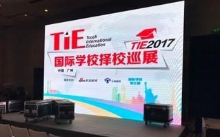 广州新浪国际教育展