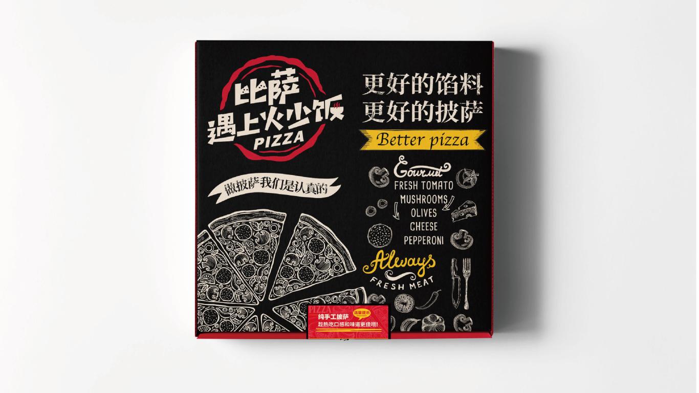 比萨遇上火少饭包装设计中标图1