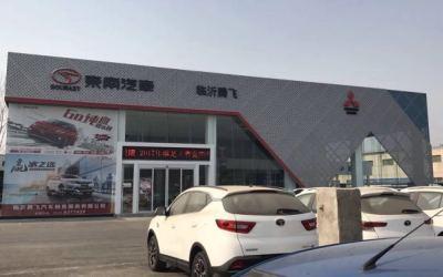 东南汽车4S店