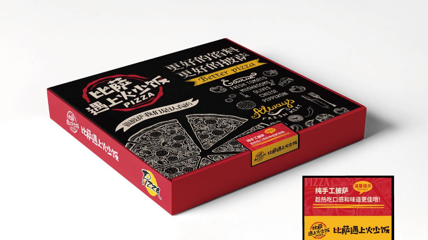比萨遇上火少饭包装设计中标图0