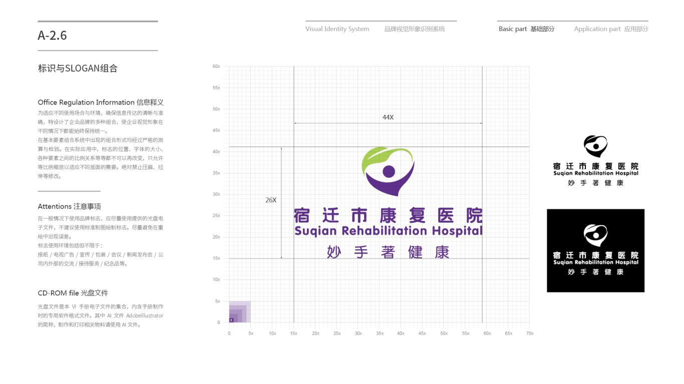 宿迁市康复医院VI设计中标图21