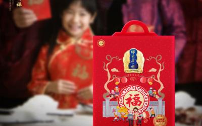 金六福春节双支装礼盒