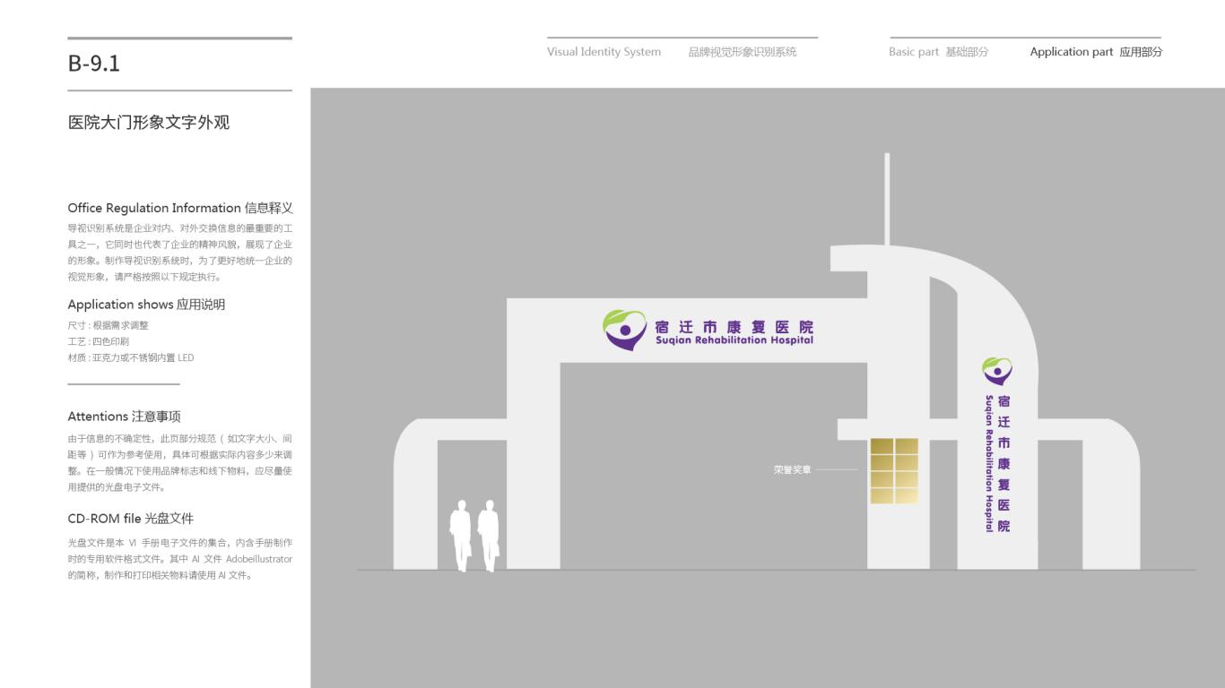 宿迁市康复医院VI设计中标图115