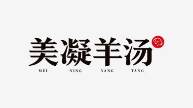 美凝羊汤餐饮公司LOGO乐天堂fun88备用网站