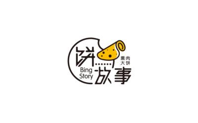 饼故事熏肉大饼logo