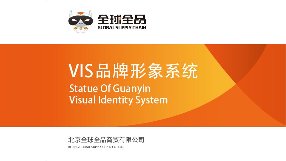 全球全品VI设计
