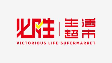 必胜生活超市LOGO设计