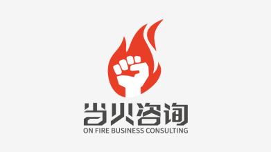 当火咨询LOGO乐天堂fun88备用网站