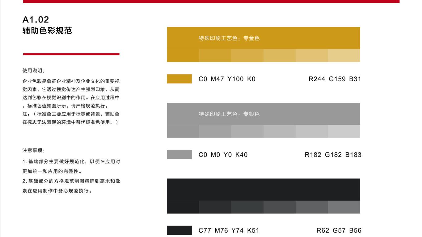 京盐置业VI设计中标图3
