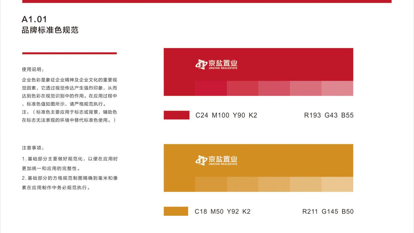 京盐置业VI设计中标图2