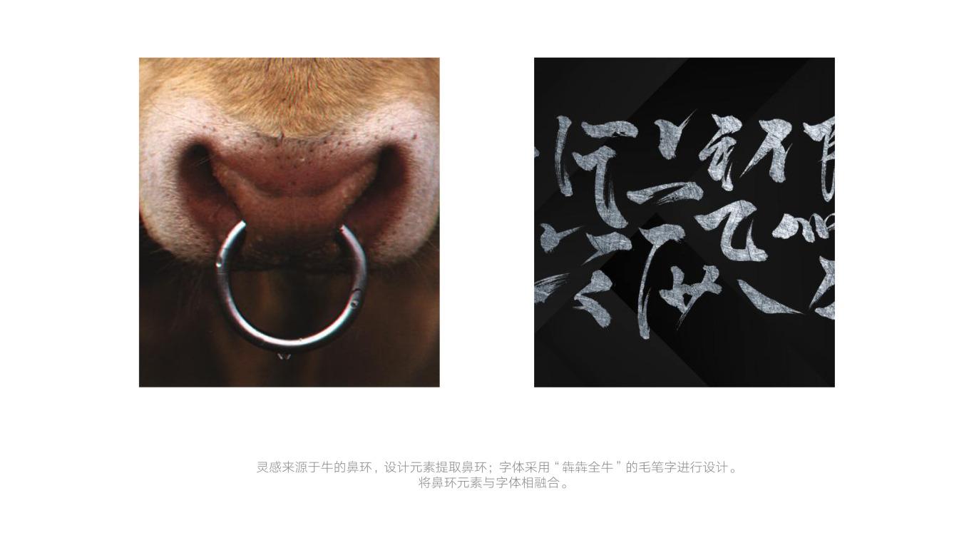 犇犇全牛中标图0