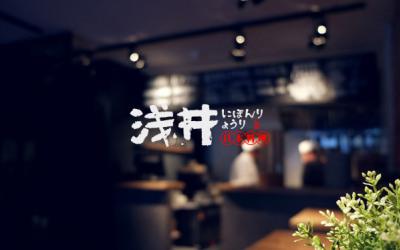 浅井日式料理品牌logo设计