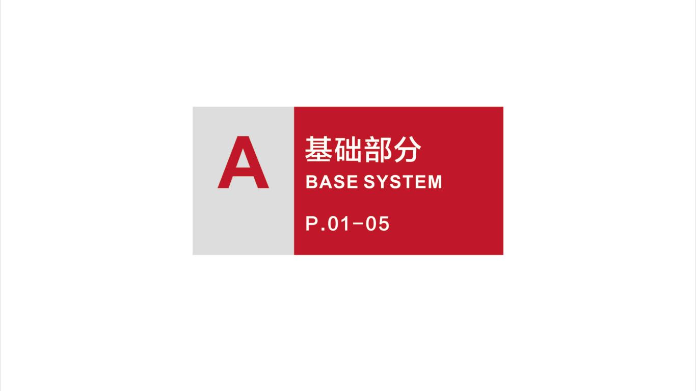 京盐置业VI设计中标图1