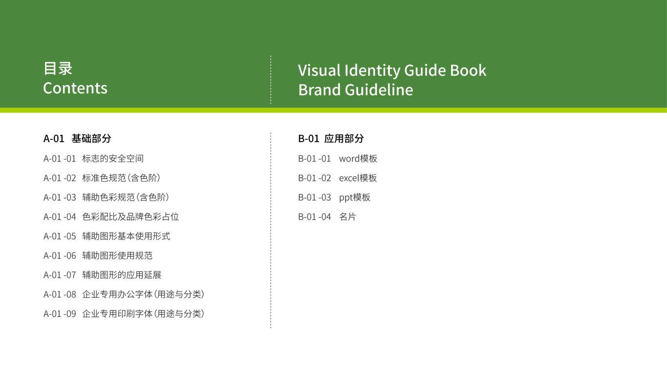 森果(VIVI设计中标图2