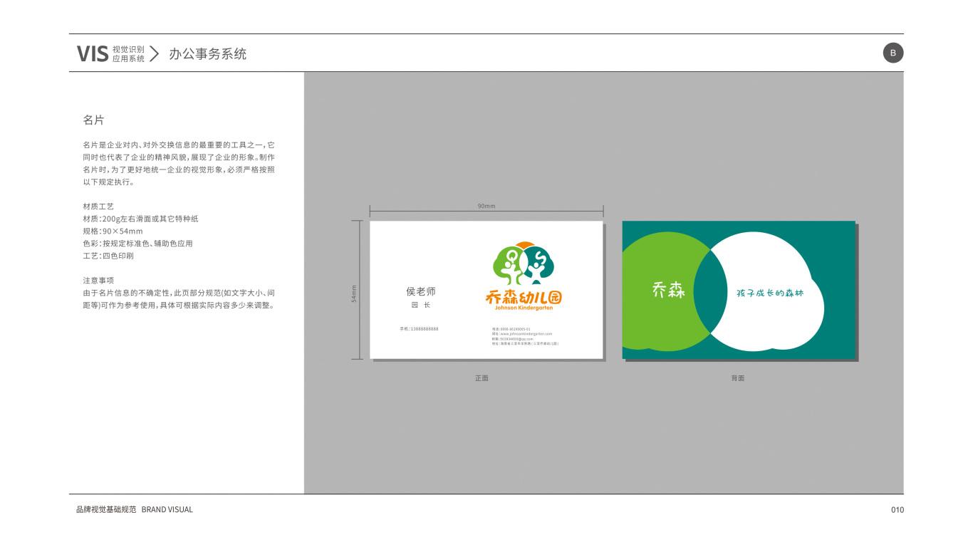 乔森幼儿园VI设计中标图17