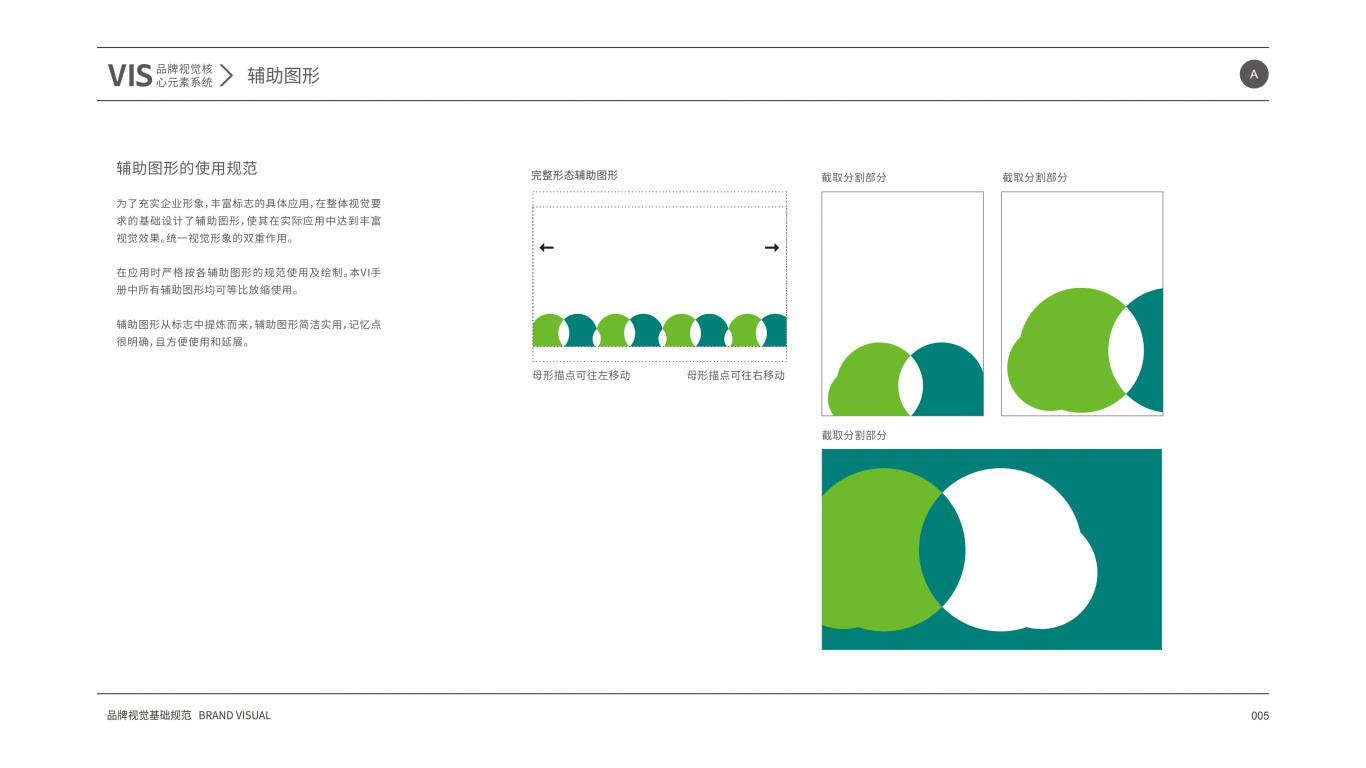 乔森幼儿园VI设计中标图9