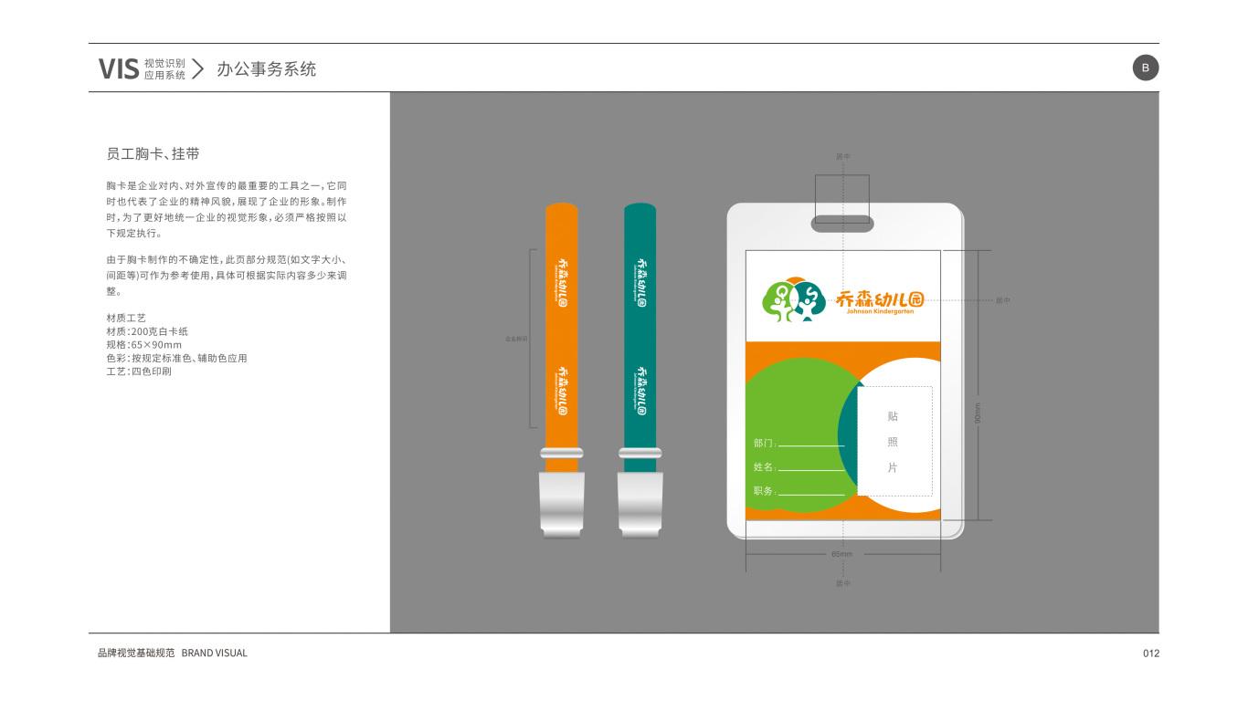 乔森幼儿园VI设计中标图19