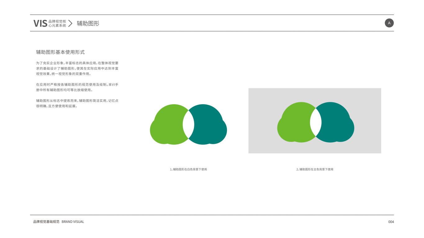 乔森幼儿园VI设计中标图8