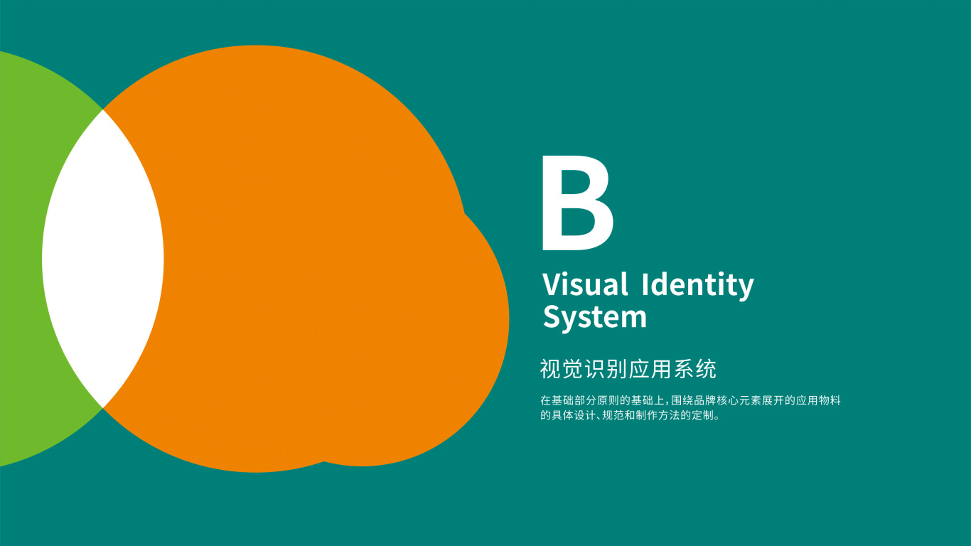 乔森幼儿园VI设计中标图15