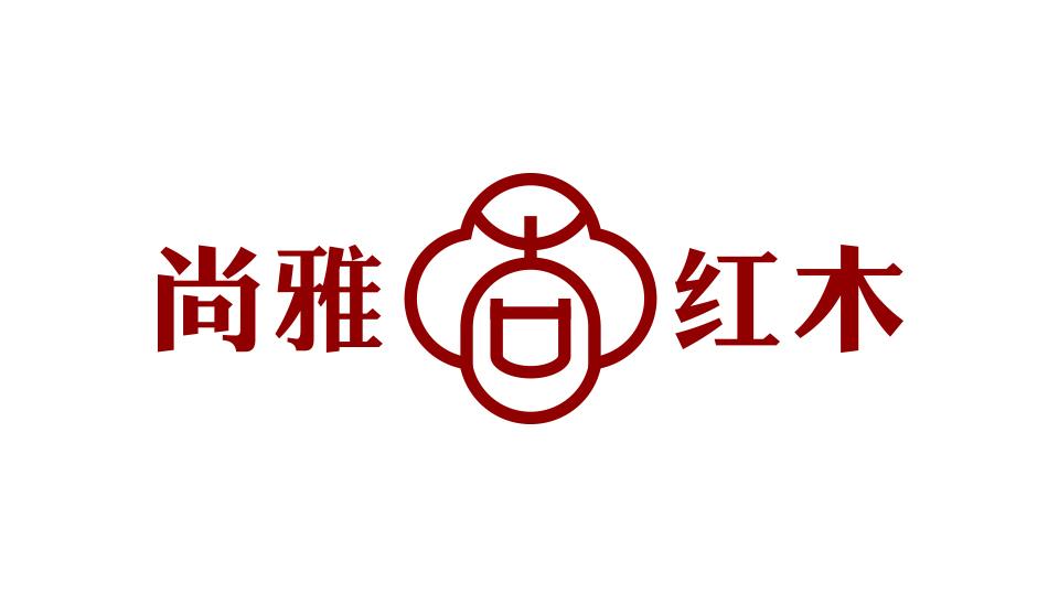 尚雅紅木LOGO設計