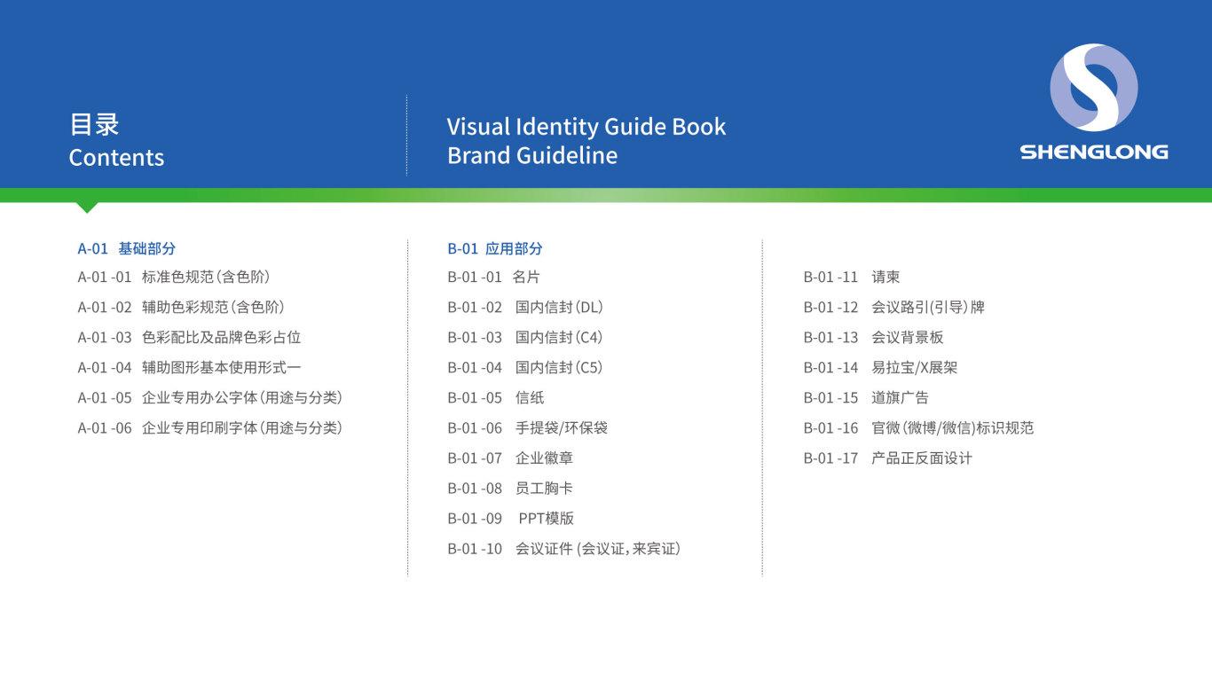 昇隆VI设计中标图1