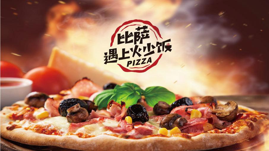 比萨遇上火少饭LOGO设计中标图2