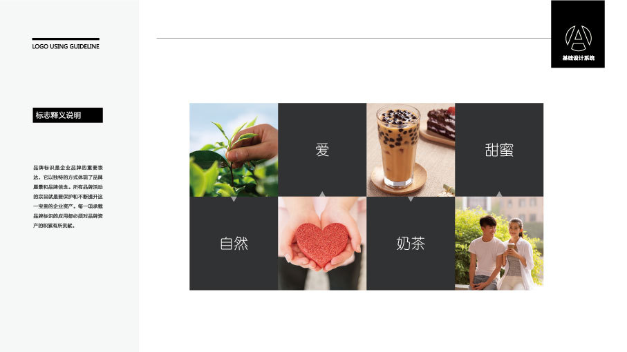 茶颜密语LOGO设计中标图0